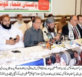 """FEDERAL MINISTER FOR INFORMATION & BROADCASTING AND NATIONAL HERITAGE, SENATOR PERVAIZ RASHID ADDRESSING A PRESS CONFERENCE """"PALESTINE WANTS PEACE"""" IN ISLAMABAD ON AUGUST 05, 2014."""
